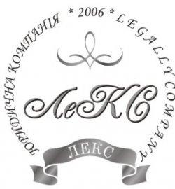 Юридическая компания «Лекс» в Кременчуге
