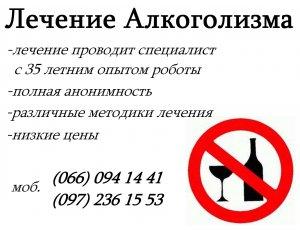 Лечение алкогольной зависимости в Кременчуге