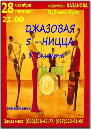 ДЖАЗОВАЯ 5-НИЦЦА в «Casanova»